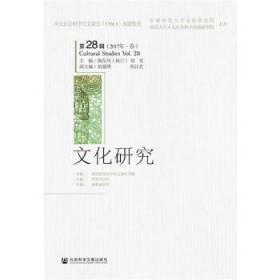 文化研究(第28辑 2017年·春)