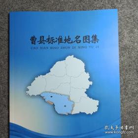 曹县标准地名图集