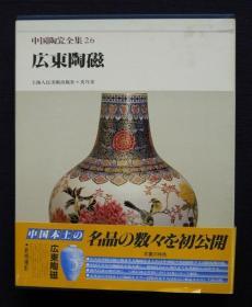 中国陶瓷全集26  广东陶磁