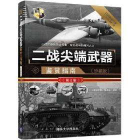 二战尖端鉴赏指南(珍藏版)(第2版)