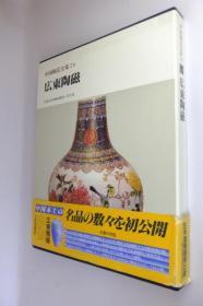 中国陶瓷全集 26 (广东陶磁)