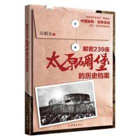 解密239座太原碉堡的历史档案