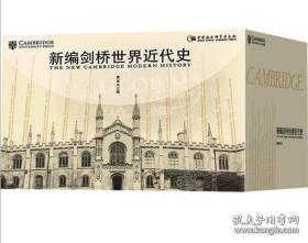 新编剑桥世界近代史 套装 盒装11册 全新正版