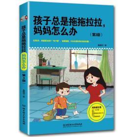 教育孩子的书籍 总是拖拖拉拉妈妈怎么办 3-6-12岁儿童心理学 幼儿家庭教育培养儿子育儿书籍父母必读时间管理养育男孩女孩畅销书