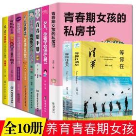 全10册 青春期女孩的私房书女儿你要学会保护自己 父母送给女儿的安全手册 10-18岁叛逆期教育孩子的书籍青春期的自我保护养育女孩
