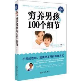 正版 穷养男孩的100个细节 养育男孩 儿童启蒙教育孩子书籍 畅销书 育儿百科书 家庭教育 正面管教 幼儿青春期男孩教育书籍