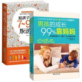 正版2册男孩的成长99%靠妈妈+陪孩子度过7~9岁叛逆期父母必读好妈妈胜过好老师如何说孩子才会听怎么听才肯说儿童教养家庭教育