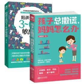 正版 孩子总撒谎,妈妈怎么办 陪孩子走过3~6岁敏感期 好妈妈胜过好老师父母如何正面管教孩子早教育儿百科全书 家庭教育书籍