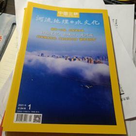三峡杂志2021/第1期