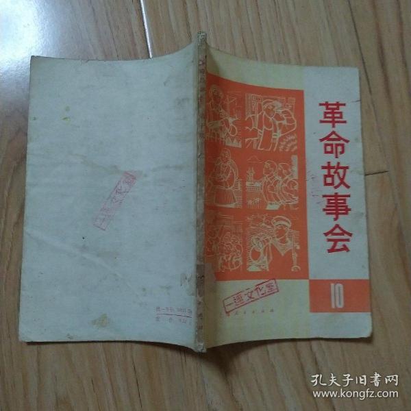 革命故事会 1975年第10期    包邮挂