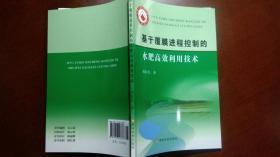 基于覆膜进程控制的水肥高效利用技术