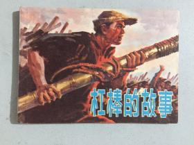 上海版经典文革连环画 杠棒的故事