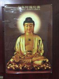 南无阿弥陀佛像【对开;长76厘米,宽52厘米】