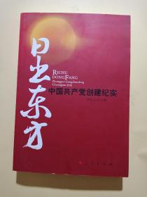 日出东方:中国共产党创建纪实