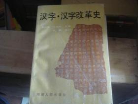 汉字汉字改革史