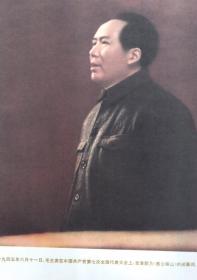 毛主席在中国共产党第七次全国代表大会上