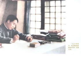 毛主席在延安窑洞中写作《论持久战》