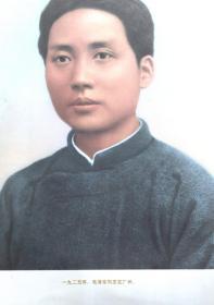 1925年,毛泽东同志在广州