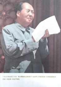 伟大领袖毛主席发表了《全世界人民团结起来,打败美国侵略者及其一切走狗!》的庄严声明