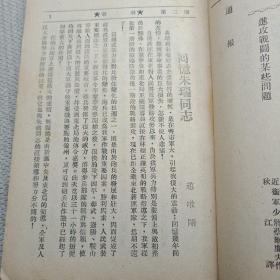 军事 第二集 1948年十一月