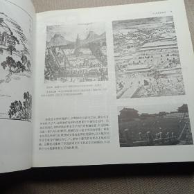 世界城市史 精装12开