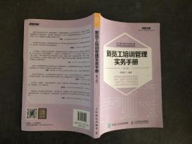 新员工培训管理实务手册(第3版)