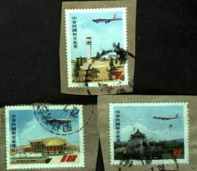 邮政用品、邮票、信销邮票,1984航20航空邮票一套3全 2