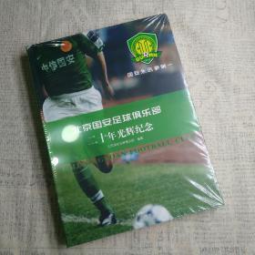 北京国安足球俱乐部二十年光辉纪念(平装版)