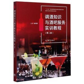 库存书 调酒知识与酒吧服务实训教程(第二版)