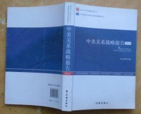 中美关系战略报告·2014