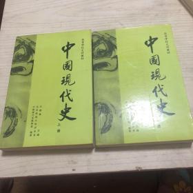 中国现代史(上,下)