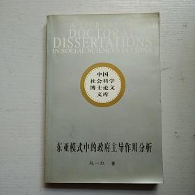 东亚模式中的政府主导作用分析