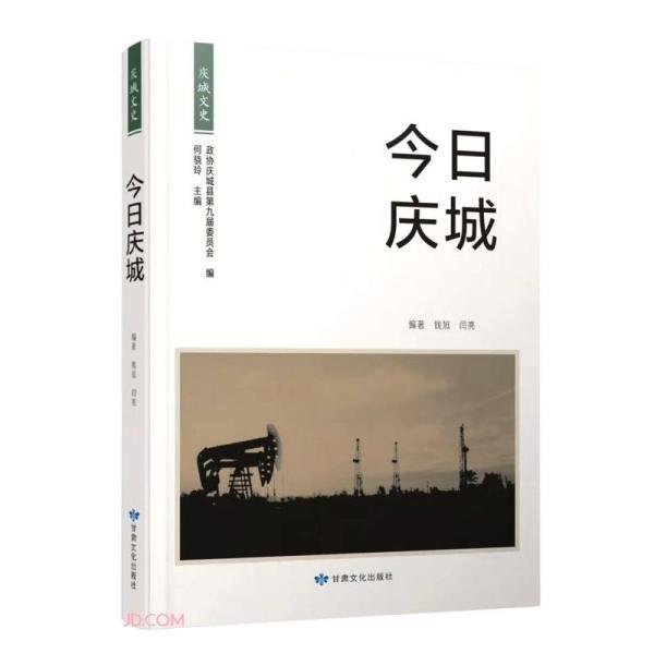 今日庆城/庆城文史