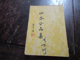 民国旧书:山水小品集【北新书局1934年初版】