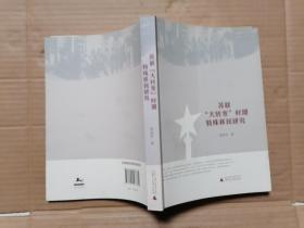 """苏联""""大转变""""时期特殊移民研究 作者签赠本"""