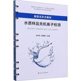 水质样品无机离子检测