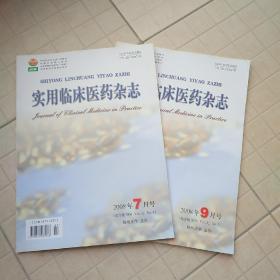 实用临床医药杂志 2008年第12卷第4期、第5期