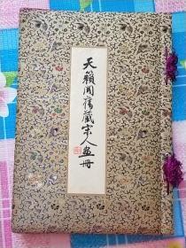 天籁阁旧藏宋人画册