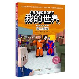 我的世界·冒险故事图画书18·骑士归来 安徽科学技术出版社9787533777692正版全新图书籍Book