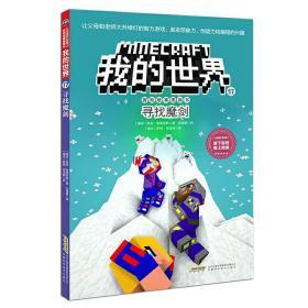 我的世界·冒险故事图画书17·寻找魔剑 安徽科学技术出版社9787533777708正版全新图书籍Book
