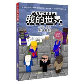 我的世界·冒险故事图画书15·战斗基地 安徽科学技术出版社9787533777722正版全新图书籍Book