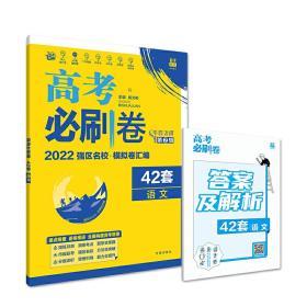 理想树2022版 高考必刷卷 42套 语文 强区名校模拟卷汇编 适用于全国卷地区 杨文斌 开明出版社9787513143165正版全新图书籍Book