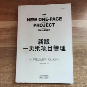 新版一页纸项目管理