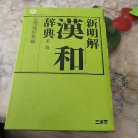 日文书:新明解汉和辞典 第二版
