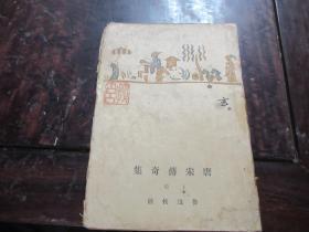 新文学珍品 1928年北新书局印行 鲁迅校录《唐宋传奇集》下 册,毛边本