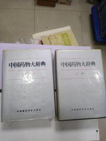 中国药物大辞典(上下2巨册)