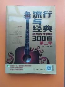 流行与经典——超热吉他弹唱300首(第二季)