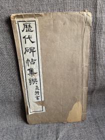 历代碑帖集联<急就章>,章草集字写法少见,(尺寸30 × 17.8 × 0.6cm大本),民国原版