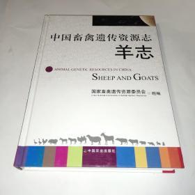 中国畜禽遗传资源志:羊志