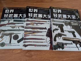 世界轻武器大全上中下三本合售